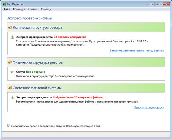 осуществлять предварительный просмотр импортируемых reg-файлов (в том чи